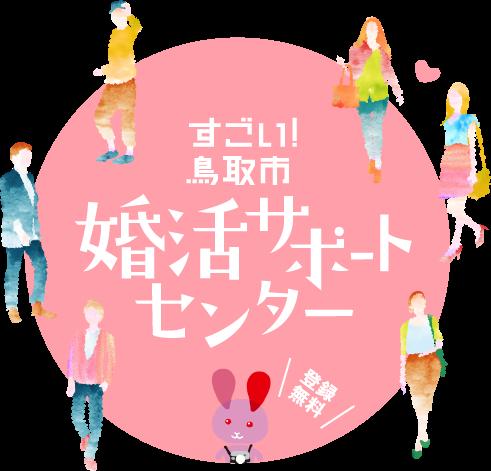 すごい!鳥取市 婚活サポートセンター