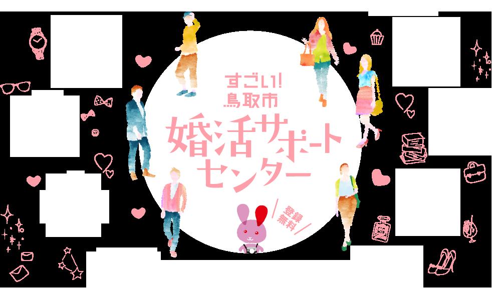 「すごい!鳥取市」婚活サポートセンター